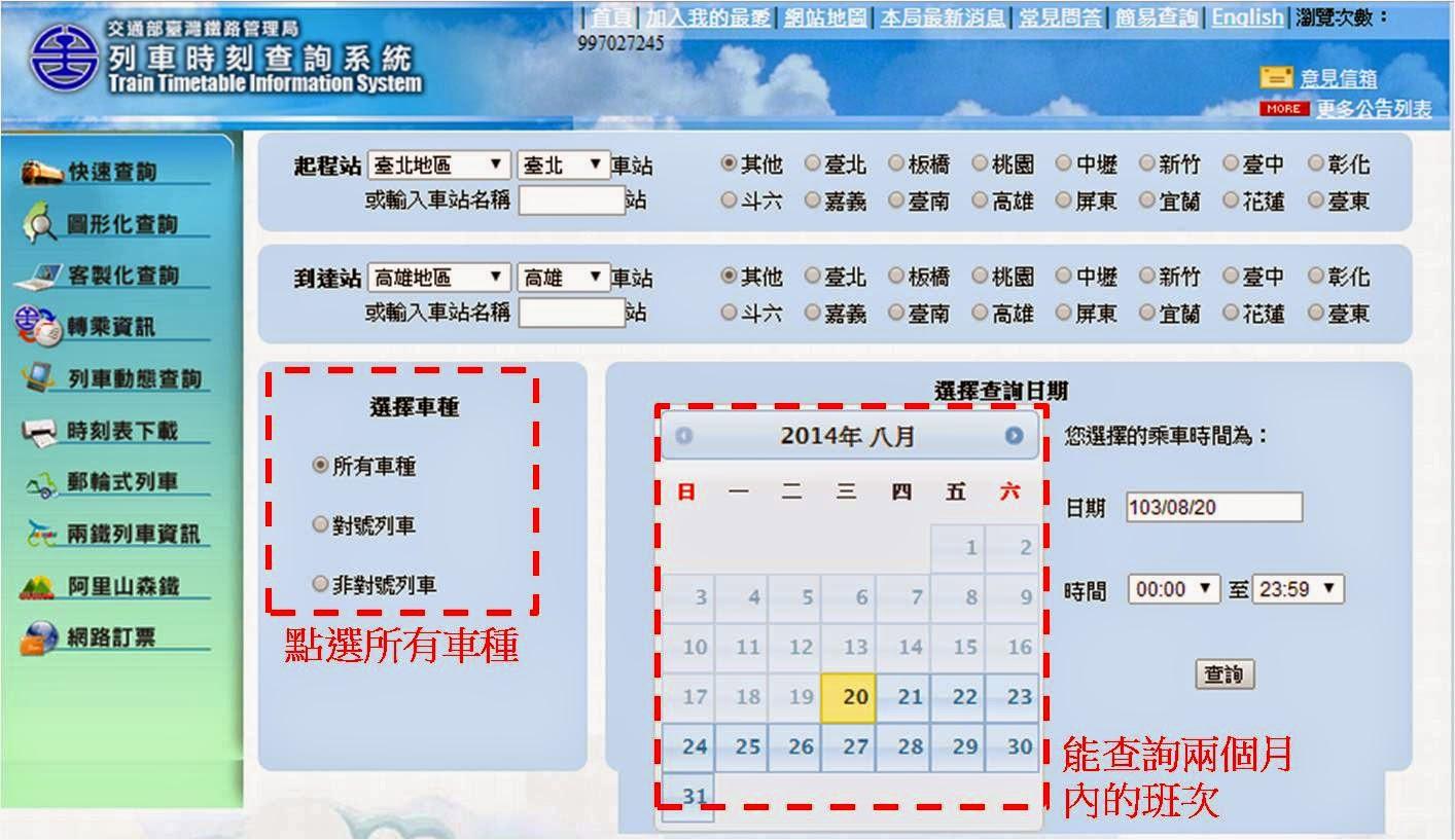 在臺灣搭乘高鐵及火車   Travel Taiwan
