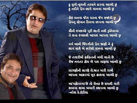Hu Yugoyug Ni Taras Ne Tharva Avyo Chu Gujarati Gazal By Naresh K. Dodia