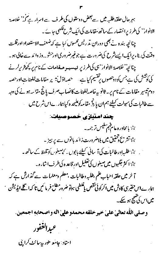 Islamic Urdu Books