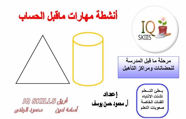 iq skills- أنشطة مهارات  ماقبل الحساب  محمود يوسف