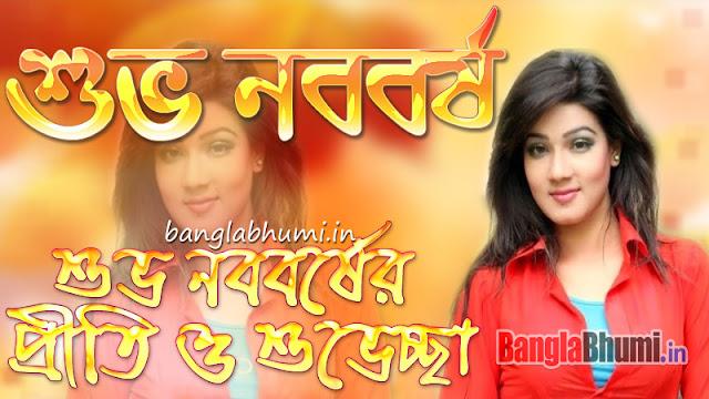 Subho Noboborsho By Mahiya Mahi Bengali Wishing Wallpaper Free Download
