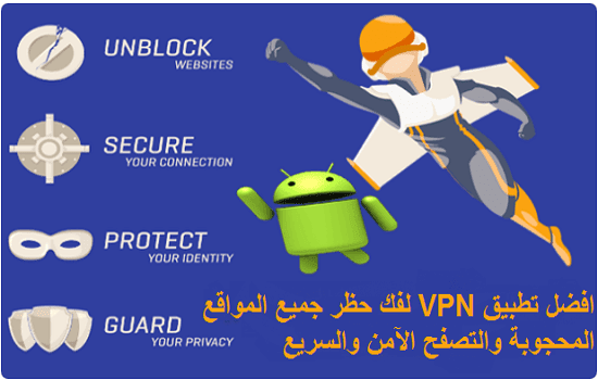 افضل, تطبيق VPN لفك ,حظر, جميع,المواقع, المحجوبة والتصفح, الآمن والسريع