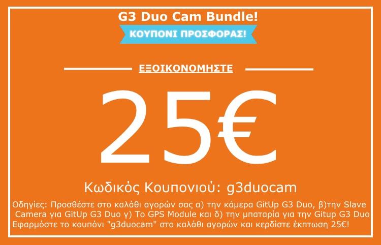 Κουπόνι Προσφοράς για GitUp G3 Duo Kit