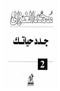 كتاب جدد حياتك لـ الشيخ محمد الغزالي