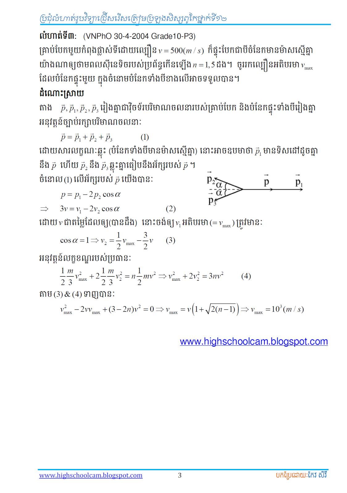 Blog For High School Physics Exercise 24 Vnpho 30 4