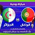 مشاهدة مباراة الجزائر و البرتغال يلا شوت بث مباشر 07-06-2018 ودية