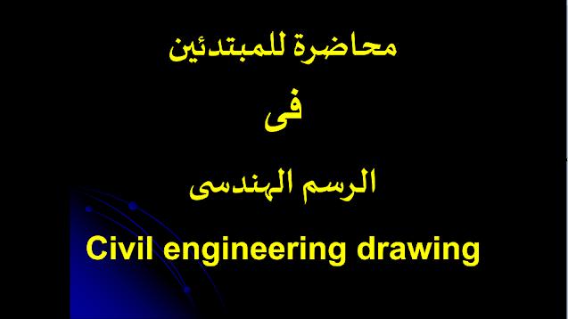 كتاب لتعلم الرسم الهندسى