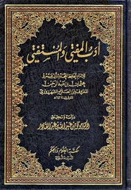 حمل كتاب أدب المفتي والمستفتي - ابن الصلاح