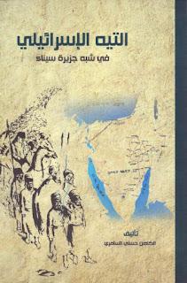 التيه الاسرائيلي في شبه جزيرة سيناء - الكاهن حسني السامري