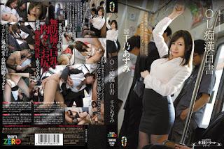 TEAM-049 OL Molester White Paper Yukino Azumi