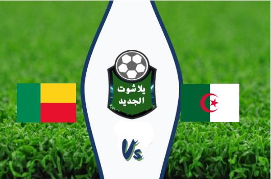 نتيجة مباراة الجزائر وبنين اليوم 09-09-2019 مباراة ودية