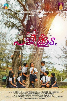 Pallikkoodam (2016) Malayalam WebRip X264 1CD 700MB