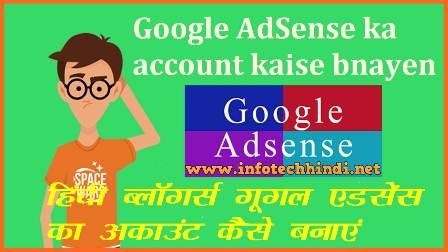 Create Google AdSense account Hindi Blogs