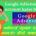 Google AdSense account Kaise Create Kare गूगल एडसेंस अकाउंट कैसे बनाएं