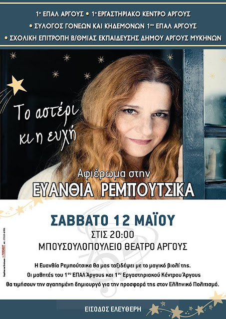 """""""Το Αστέρι Κι η Ευχή"""": Η Ευανθια Ρεμπούτσικα σε εκδηλωση του 1ου ΕΠΑΛ και του 1ου Εργαστηριακού Κέντρου Άργους"""