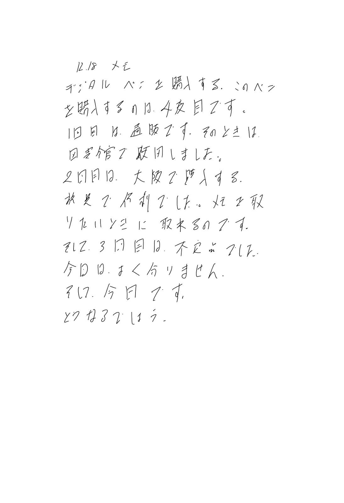 落書帳: 電子ペン