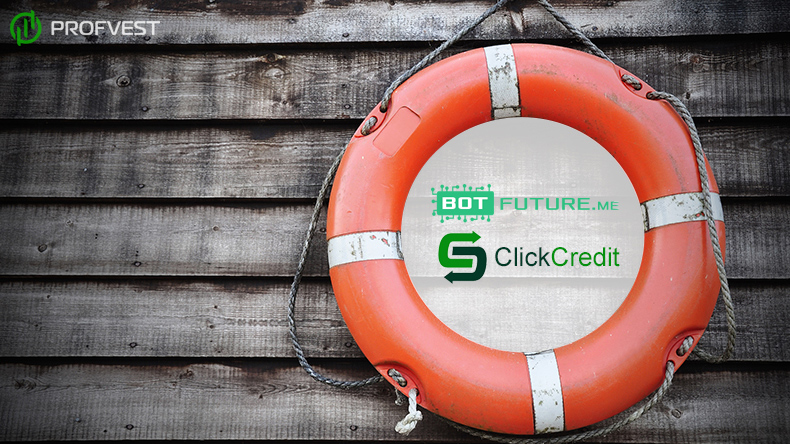 Выплата страховки по Bot Future и ClickCredit