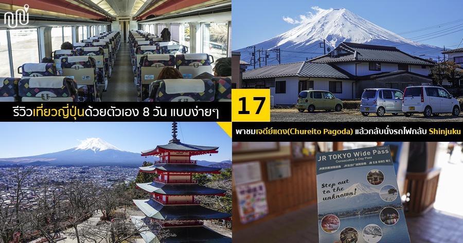 รีวิวเที่ยวญี่ปุ่น 8 วัน EP.17 พาชมเจดีย์แดง(Chureito Pagoda) แล้วกลับนั่งรถไฟกลับ Shinjuku