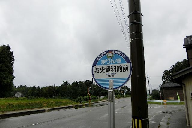 七尾城史資料館前バス停