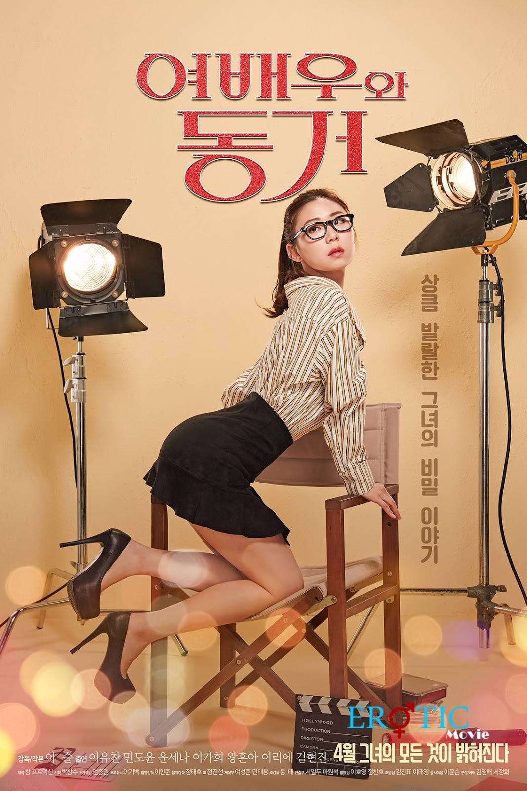 Live With An Actress (2017) [korea 18+]