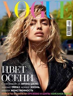 Читать онлайн журнал<br>Vogue (№9 сентябрь 2016 Россия)<br>или скачать журнал бесплатно