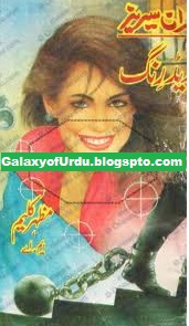 Red Ring ریڈ رنگ  (IMRAN SERIES) BY MAZHAR KALEEM