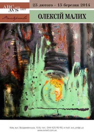 """Галерея """"АВС-арт"""" - Алексей Малых, """"Ниоткуда. Нигде. Никуда"""", живопись"""