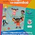 Ιωάννινα:Ημερίδα με θέμα «Η δύναμη του παιχνιδιού»