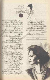 Phir aik dar khula khushboo ka by Yasmeen Nishat Online Reading