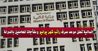 المالية تعلن موعد صرف راتب شهر يوليو 2018 ومفأجات للعاملين بالدولة