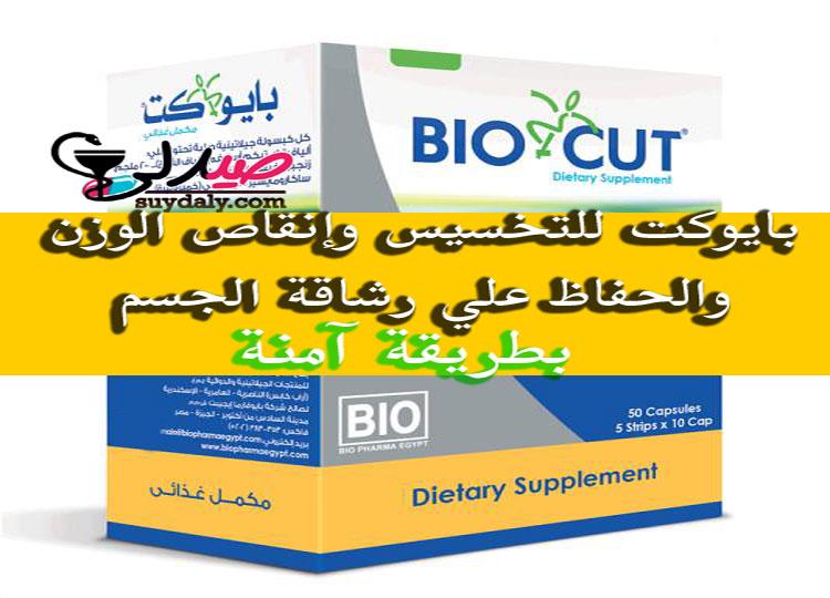 بايوكت Bio Cut للتخسيس وإنقاص الوزن تعرف فوائد وأضرار وموانع استعمال بايوكت البديل والجرعة والسعر في 2019