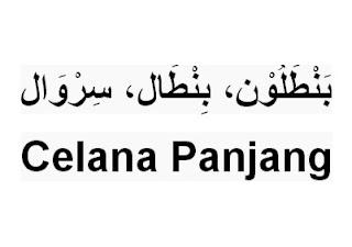 Celana Panjang dalam Bahasa Arab