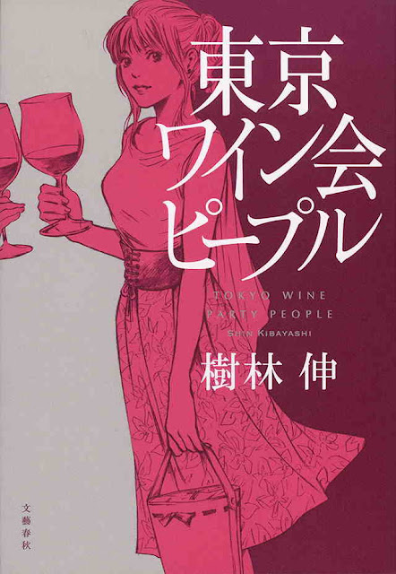 Novel Tokyo Wine Party People Dari Shin Kibayashi Akan dibuatkan Film