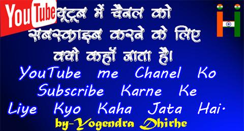 Youtube me Chanel Ko subscribe Karne ke liye Kyo Kaha Jata hai jane