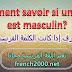 Le nom masculin  كيف نعرف إذا كانت الكلمة الفرنسية مذكر