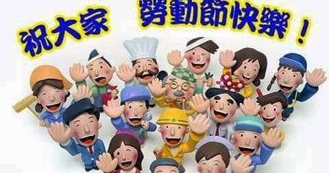 2018 51勞動節快樂 - 盧家柚園