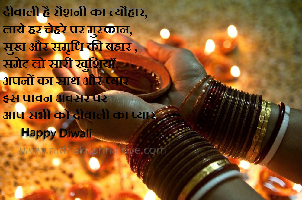 Happy Diwali Hindi Quotes