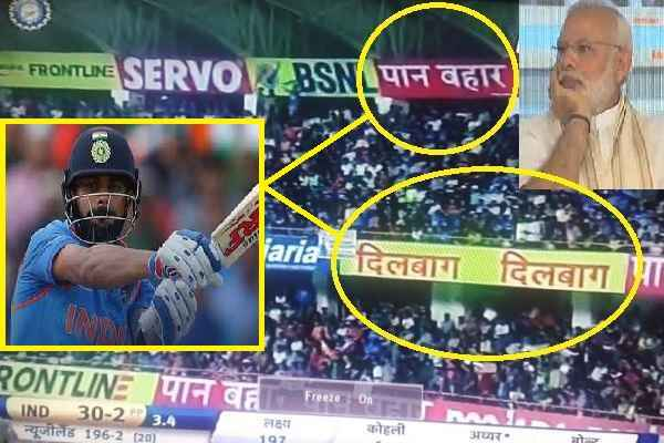bcci-advertise-dilbag-pan-bahar-modi-appeal-for-swachhata-abhiyan