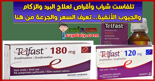 تلفاست 180 ،120 شراب وأقراص لعلاج البرد والزكام والجيوب الأنفية والحساسية تعرف الجرعة وطريقة الأستخدام والسعر Telfast