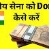 भारतीय सेना ( शहीद CRPF जवान) को कैसे डोनेट करें ?