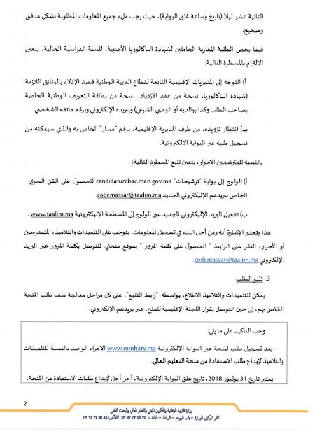 مذكرة بخصوص طلبات منح التعليم العالي برسم السنة الجامعية 2018-2019 