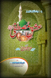 Ishq E Mustafa Urdu Islamic Book