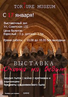 афиша, Мозырь, библиотека, культпоход