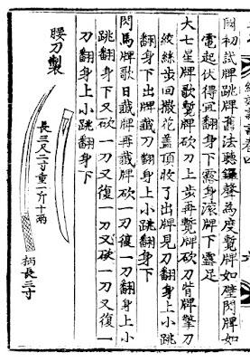 Ming Chinese Waist Sabre