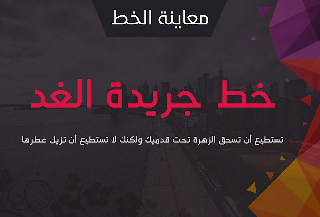 تحميل خط جريدة الغد Al-Ghad