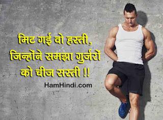 Gujjar Attitude Status in Hindi