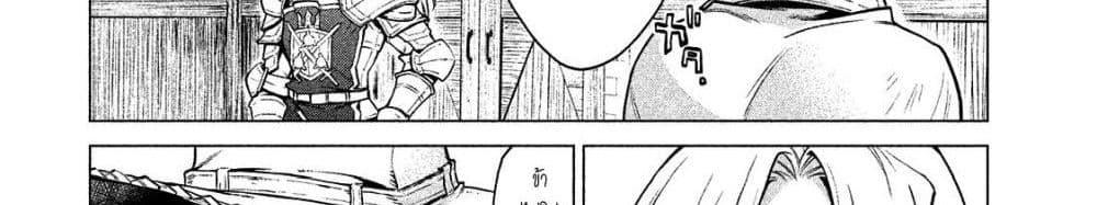 อ่านการ์ตูน Henkyou no Roukishi - Bard Loen ตอนที่ 5 หน้าที่ 36