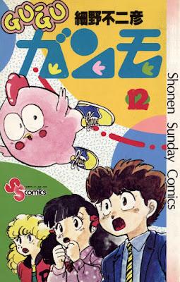 [Manga] GU-GU ガンモ 第01-12巻 [Gu-Gu Ganmo Vol 01-12] Raw Download