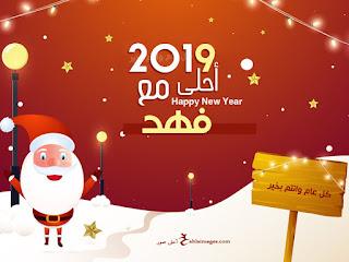 صور 2019 احلى مع فهد