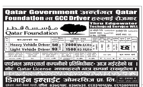 Driver Jobs in Qatar Foundation, Salary Up to Rs 57,680
